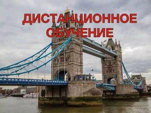 london-bridge (1)